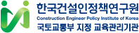 한국건설인정책연구원 Construction Engineer Policy Institute of Korea